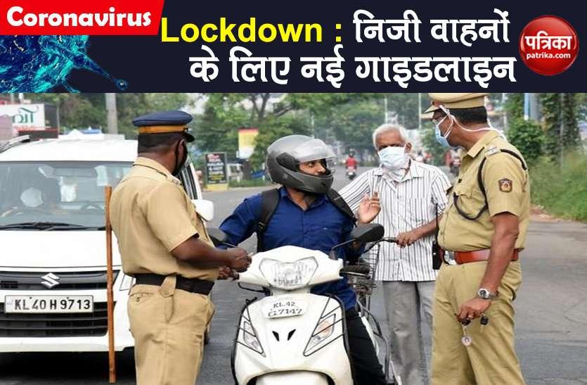 Lockdown 2 Guidelines: बाइक पर एक, कार में ड्राइवर सहित दो लोग कर सकेंगे सफर