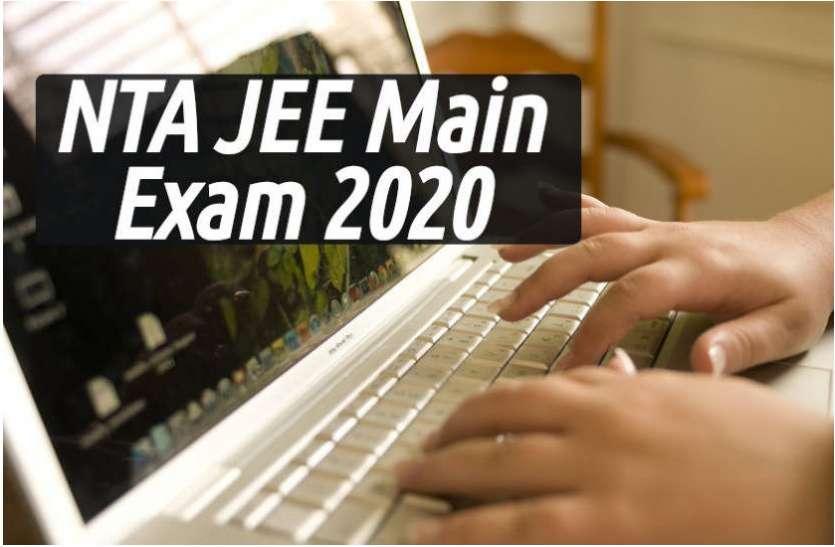 JEE Main और NDA देने वाले छात्रों को 31 तक देनी होगी जानकारी