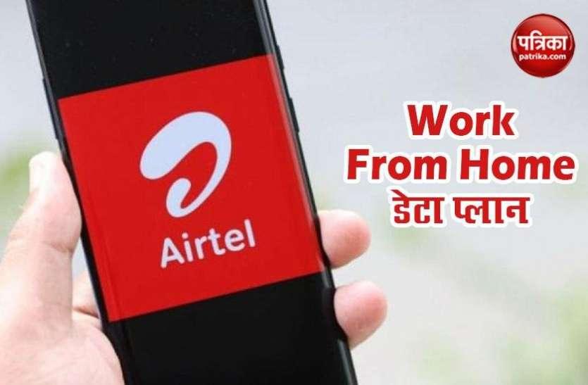 Airtel Work From Home Plan, 28 दिनों की वैधता के साथ मिलेगा 50GB Data