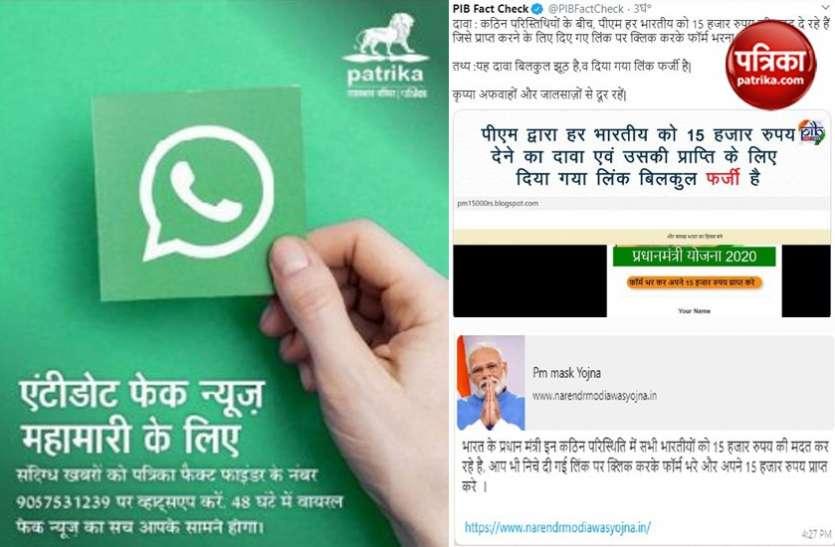 पत्रिका फैक्ट चेक: क्या वाकई पीएम हर भारतीय नागरिकों को 15 हजार रुपए से कर रहे हैं मदद, जानिए सच्चाई ?