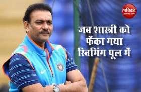 रवि शास्त्री को होली न खेलने की मिली सजा, भारत-पाक खिलाड़ियों ने मिलकर फेंका स्विमिंग पूल में