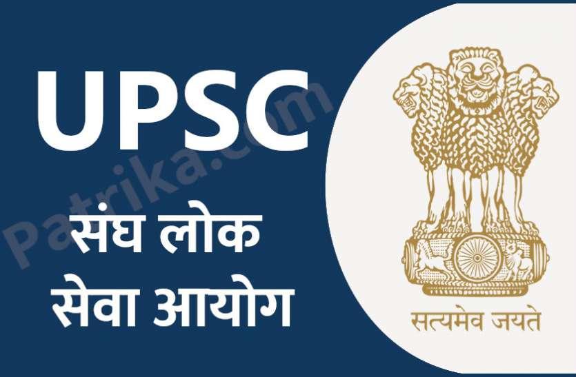 UPSC Recruitment 2020: असिस्टेंट इंजीनियर सहित अन्य के 42 पदों पर निकली भर्ती