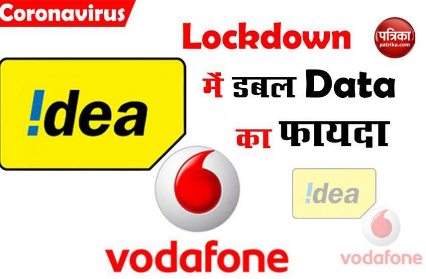 Vodafone-Idea के इन प्लान में 84 दिनों की वैधता के साथ हर दिन मिलेगा 3GB Data