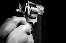 भाजयुमो जिलाध्यक्ष के साले ने वृद्धा को गोली मारकर उतारा मौत के घाट