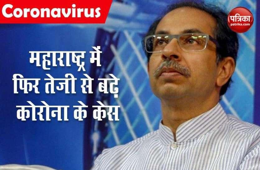 महाराष्ट्र में Coronavirus से हाहाकार, मुख्यमंत्री ने बुलाई बैठक