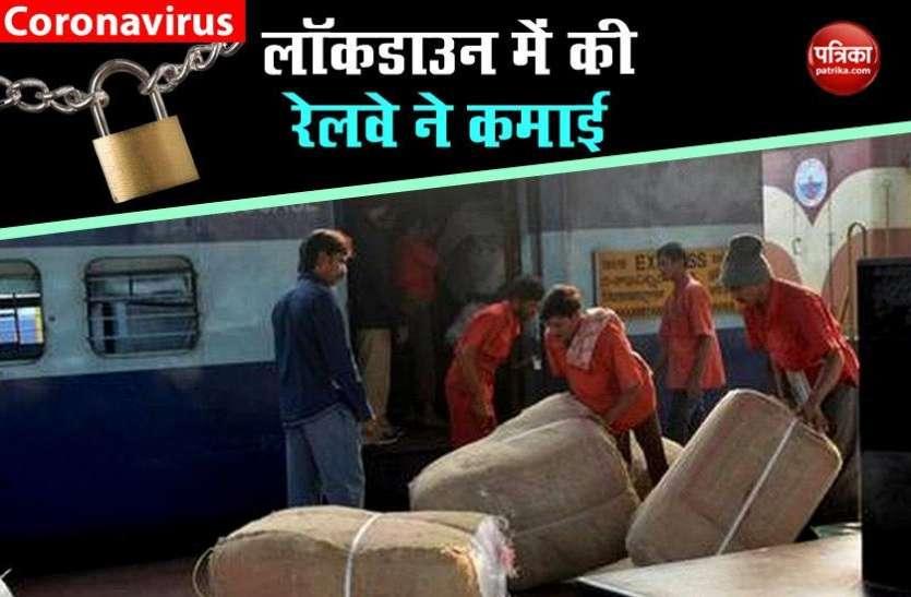 लॉकडाउन के दौरान विशेष पार्सल ट्रेन सर्विस से रेलवे ने 21 दिन में कमाए 7.5 करोड़ रुपए