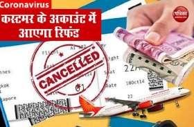 फ्लाइट टिकट रिफंड मामला : DGCA ने एयरलाइंस को दिया कस्टमर्स का पैसा वापस करने का आदेश