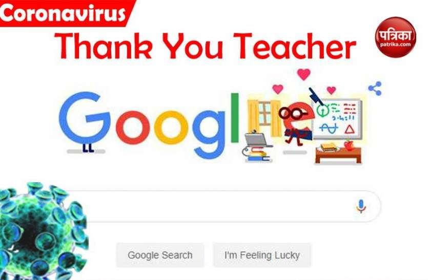 Google ने Doodle बनाकर टीचर्स और चाइल्डकेयर वर्कर्स को कहा- Thank You