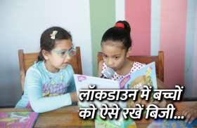 लॉकडाउन में बच्चों को पढ़ाई करवाने के साथ ऐसे रखें बिजी