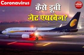 Jet Airways Failure Story: जानिए किन गलतियों की वजह डूब गई एक कामयाब एयरलाइन कंपनी
