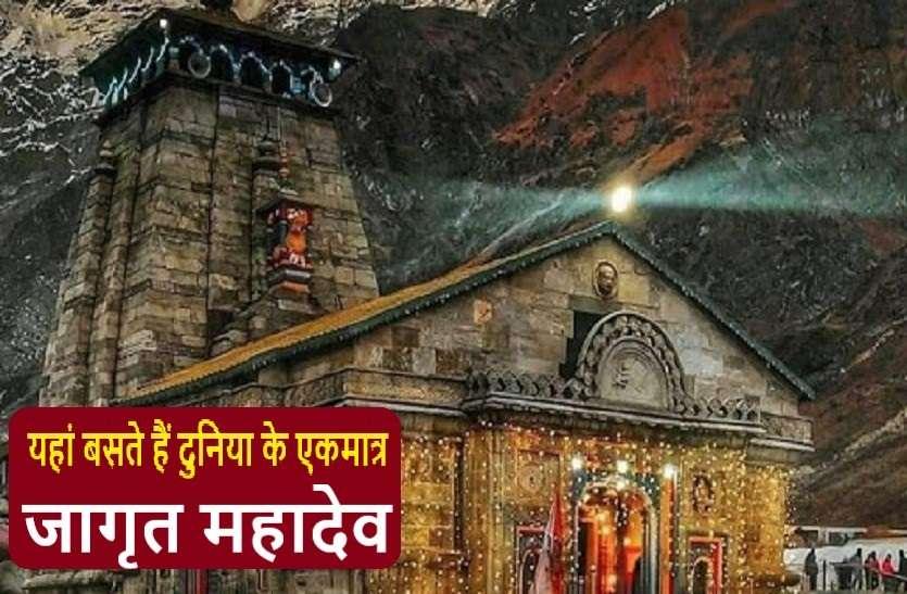 दुनिया का एकलौता शिव मंदिर, जो कहलाता है जागृत महादेव - जानें क्यों?