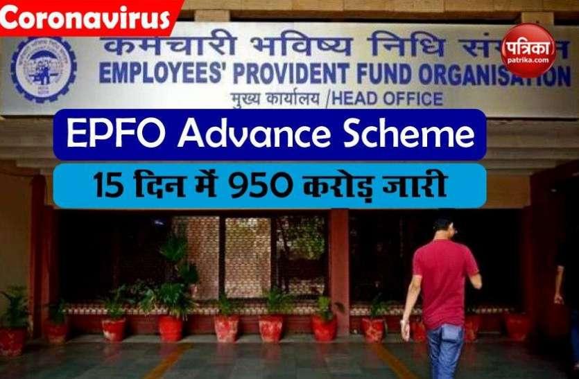 ईपीएफओ ने 15 दिन में जरुरतमंदों के खातों में भेजे 950 करोड़ रुपए, आप भी करें इस तरह से आवेदन
