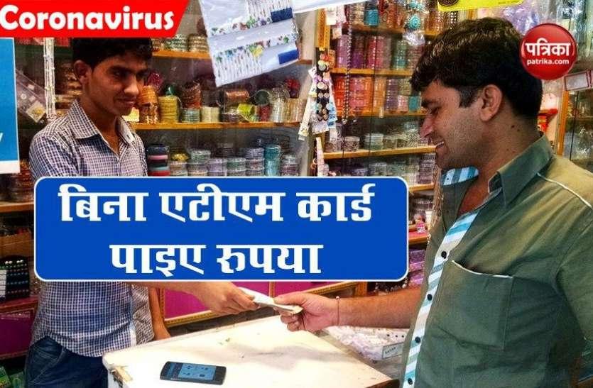 अब बिना बैंक और एटीएम कार्ड के निकाल सकेंगे अपना रुपया