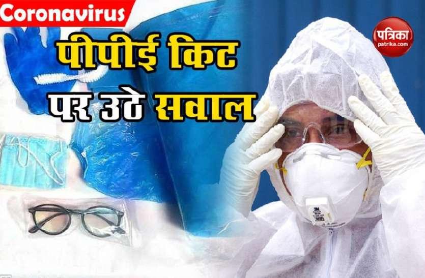 केंद्र सरकार ने PPE Kit पहनने वाले स्वास्थ्यकर्मियों को लेकर दी बड़ी जानकारी