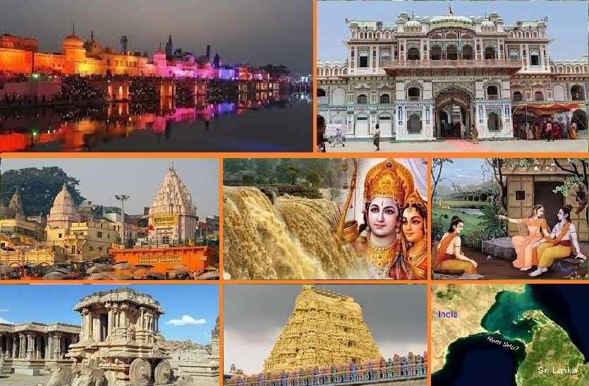 भगवान राम की निशानियां : आज भी मौजूद हैं यहां