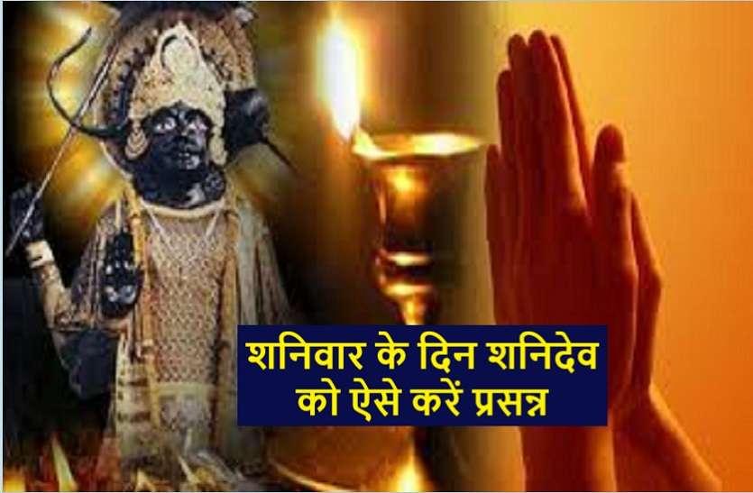 https://www.patrika.com/dharma-karma/best-way-to-get-shanidev-blessings-5991791/