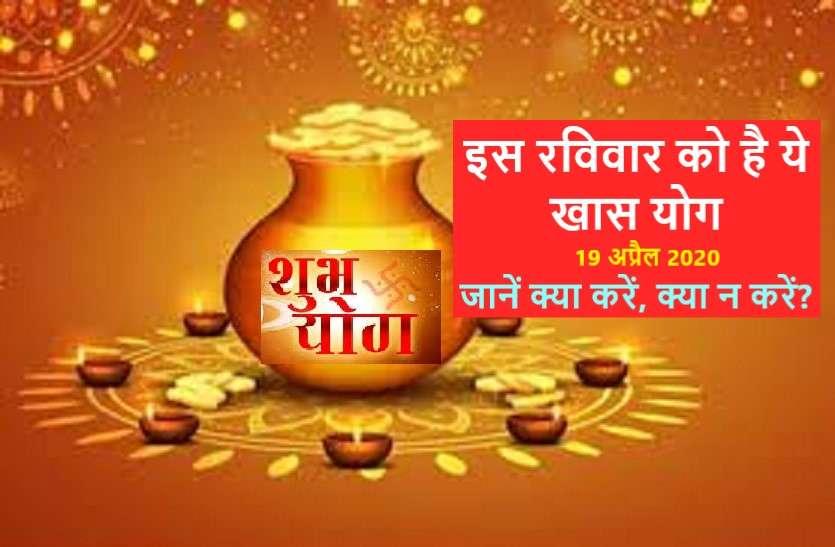 https://www.patrika.com/horoscope-rashifal/big-good-yog-in-jyotish-on-19-april-2020-for-all-of-you-6006339/