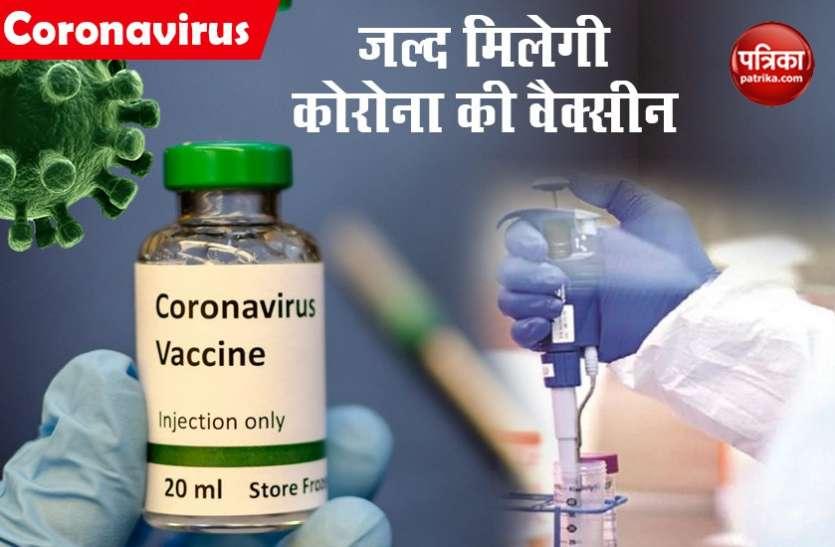 कोरोना से जंग के बीच वैज्ञानिकों का दावा, सितंबर तक आ जाएगी वैक्सीन