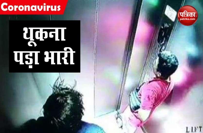 दो विदेशी नागरिकों को लिफ्ट में थूकना पड़ा महंगा, सीसीटीवी में खुलासे के बाद दर्ज हुआ केस