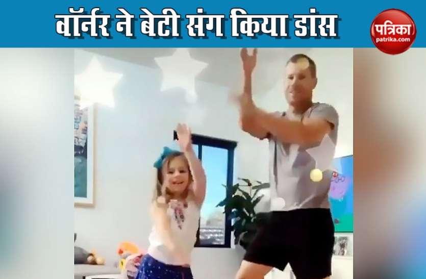 डेविड वॉर्नर ने बेटी संग शीला की जवानी पर लगाए जोरदार ठुमके, सोशल मीडिया पर वायरल हुआ वीडियो