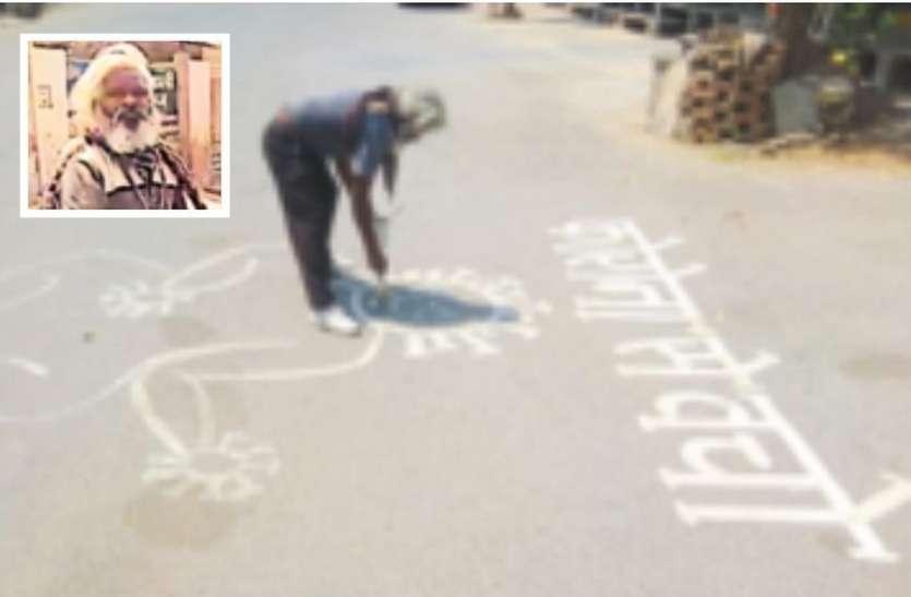 अजमेर की सड़कों पर प्रेरक संदेश उकेर रहा पेंटर