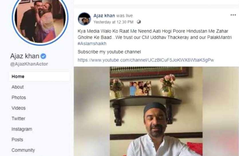 विवादित बयान देने वाले एक्टर एजाज खान गिरफ्तार, जानें क्या-क्या कहा था इस बिग बॉस प्रतिभागी ने
