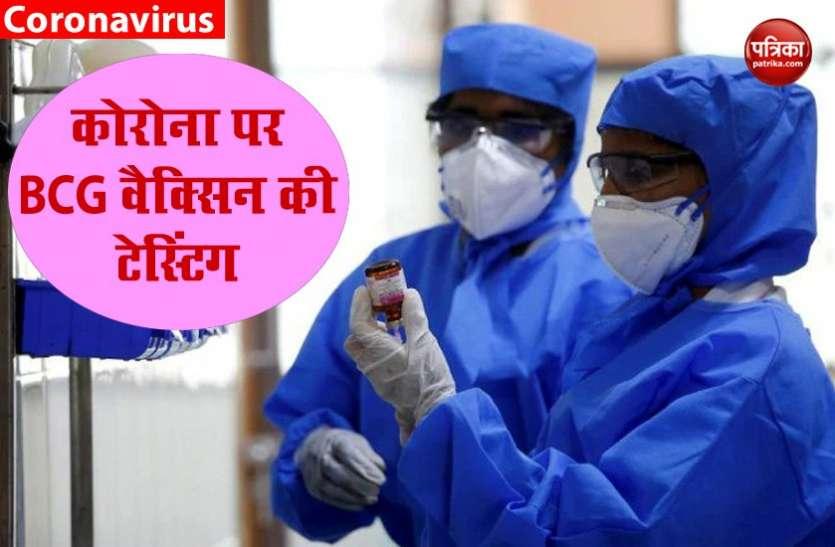 कोरोना वायरस पर BCG वैक्सिन की टेस्टिंग शुरू करेगा ICMR, अगले हफ्ते से शुरू होगी प्रक्रिया