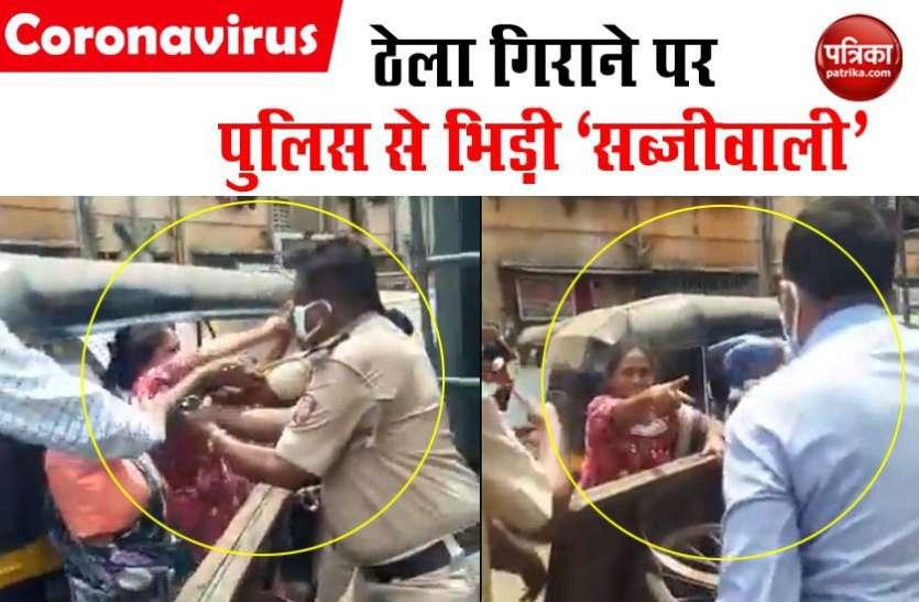 मुंबई में ठेला गिराने पर फूटा महिला सब्जी विक्रेता का गुस्सा, पुलिसकर्मी से की हाथापाई