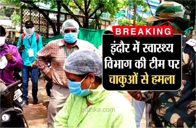 इंदौर स्वास्थ्य विभाग की टीम पर चाकुओं से हमला, मौके पर पुलिस फोर्स तैनात