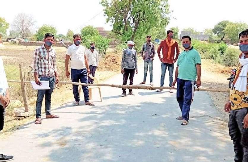 युवाओं ने गांव की सीमा बंद की, बाहरी को प्रवेश नहीं