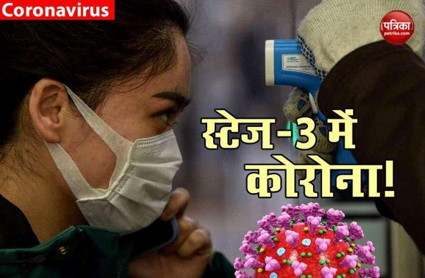 दिल्ली में कोरोना का कम्युनिटी ट्रांसमिशन! 200 मरीजों में संक्रमण का कोई रिकॉर्ड ही नहीं