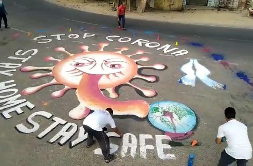 बुलंदशहर: जागरुकता फैलाने के लिए सड़कों पर बनाई कोरोना की पेंटिंग, दिखा ऐसा नजारा