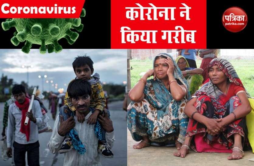 कोरोना की वजह से भारत में पैदा होंगे 10 करोड़ नए गरीब, फिलहाल 80 करोड़ से ज्यादा लोग गरीबी रेखा के नीचे