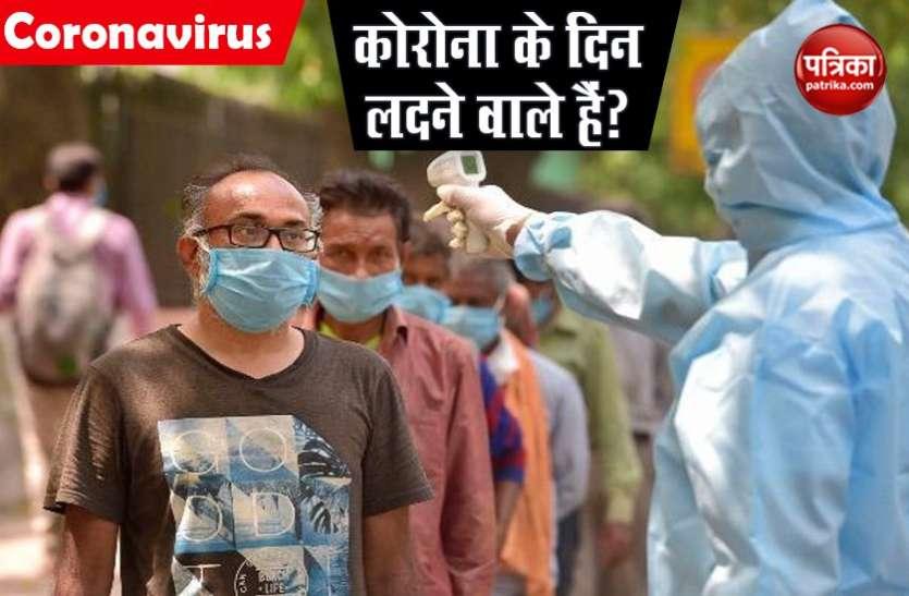 भारत में लदने वाले हैं कोरोना वायरस के दिन, एक स्टडी की रिपोर्ट में आई खुशखबरी