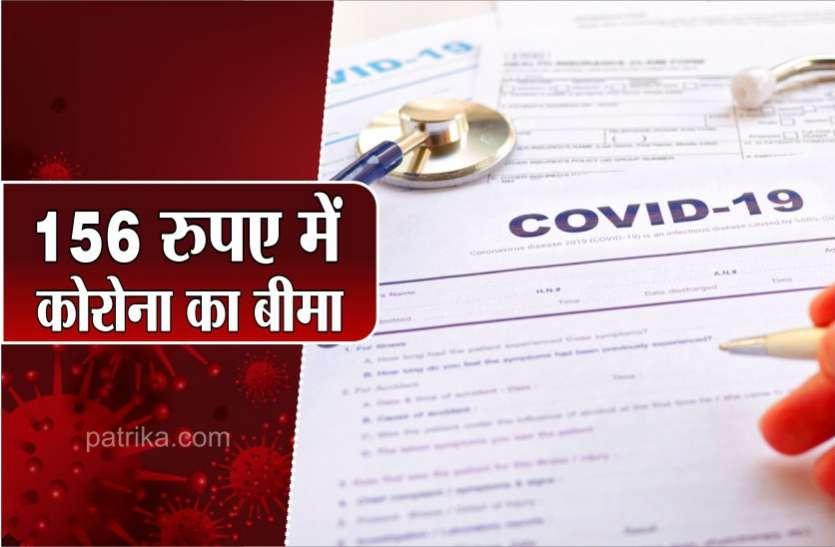 अब हो रहा है 156 रुपए में कोरोना का बीमा, रिपोर्ट पॉजिटिव आते ही आपको मिलेगा पैसा