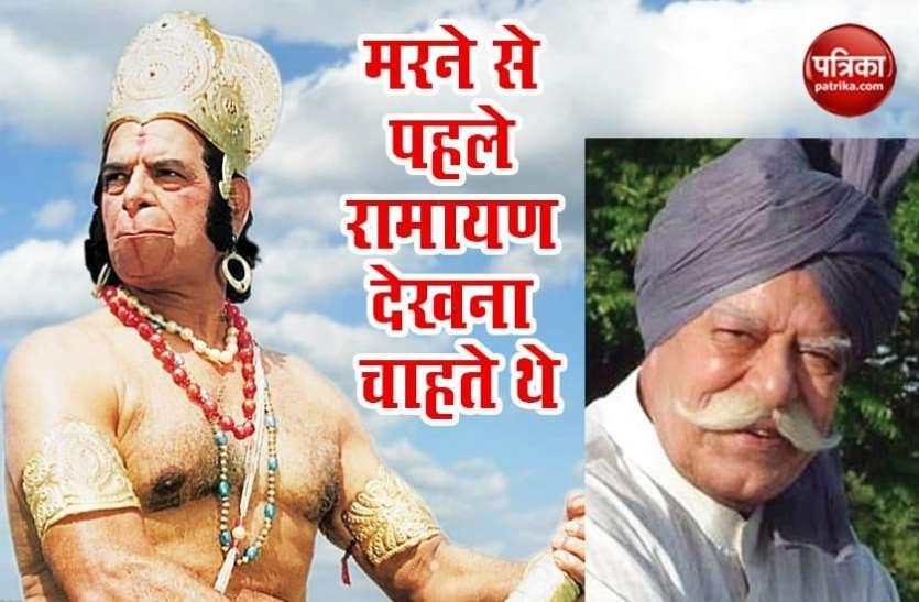मरने से पहले दारा सिंह ने बताई थी अंतिम इच्छा, देखना चाहते थे 'रामायण'