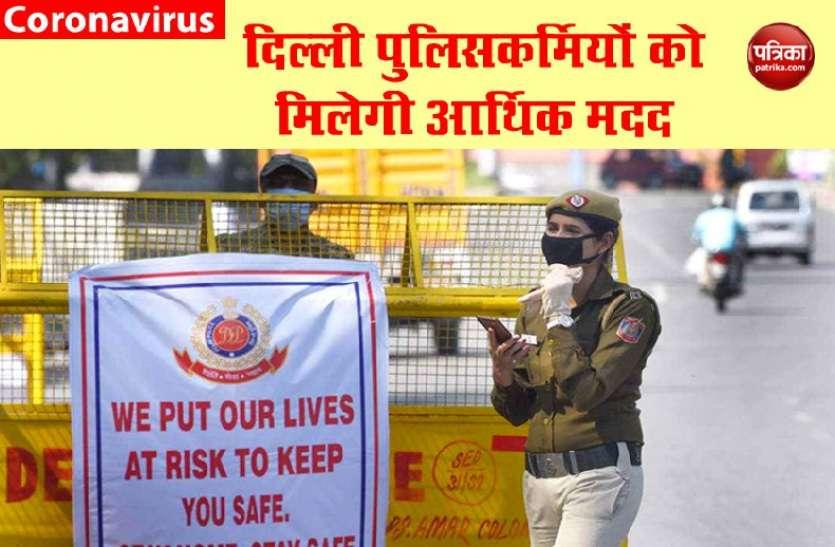 ड्यूटी के दौरान हुए कोरोना पॉजिटिव तो दिल्ली पुलिसकर्मियों को मिलेंगे एक लाख रुपए