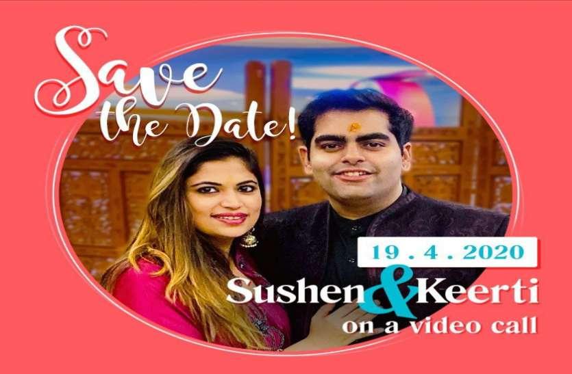 कोरोना काल में होगी डिजिटल शादी, मुंबई में दूल्हा, बरेली में दुल्हन और रायपुर से पंडित जी कराएंगे फेरे
