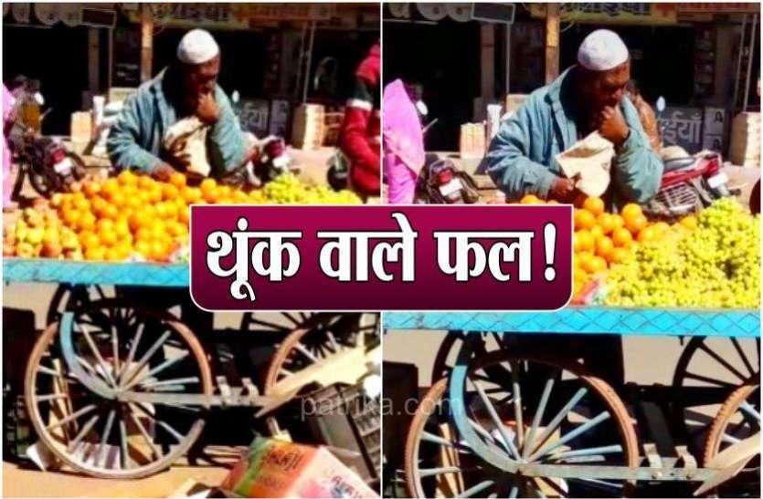 कैमरे में कैद हुई थूक लगाकर फल बेचने की वारदात