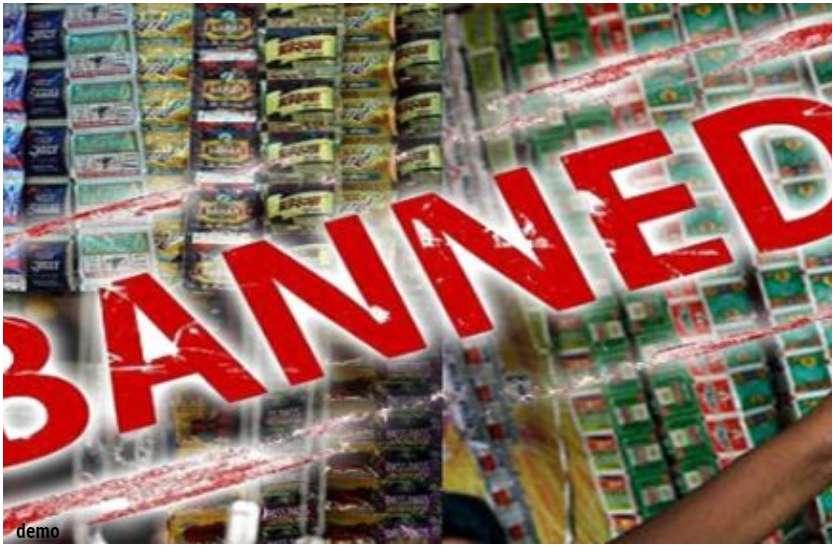 गुटखा, तंबाकू और गुड़ाखू पर प्रतिबंध, राजस्व अमला और नपा ने दिखाई सख्ती