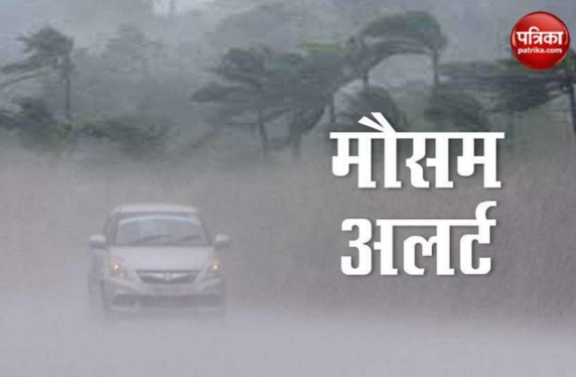 Weather Updates: दिल्ली में तेज हवा के साथ बारिश, तापमान में आई गिरावट