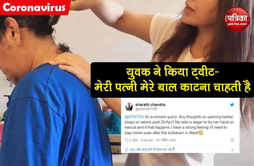 युवक ने ट्वीट कर पूछा- 'मेरी पत्नी मेरे बाल काटना चाहती है', मंत्रीजी का मजेदार जवाब हो रहा वायरल