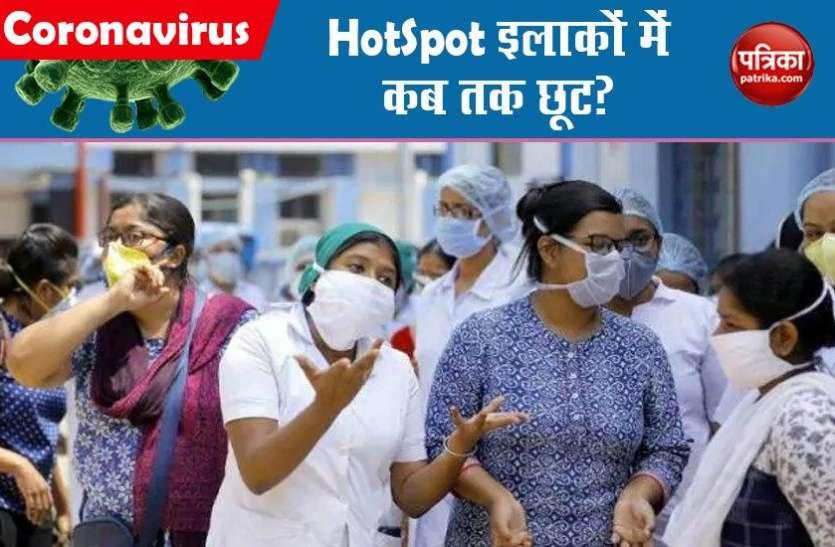 Coronavirus: हॉटस्पॉट इलाकों में आखिर कब तक मिलेगी ढील? सरकार ने दी जानकारी