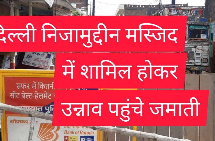 कोविड-19 दिल्ली के निजामुद्दीन मस्जिद से आधा दर्जन से ज्यादा जमाती के उन्नाव आने का खुलासा