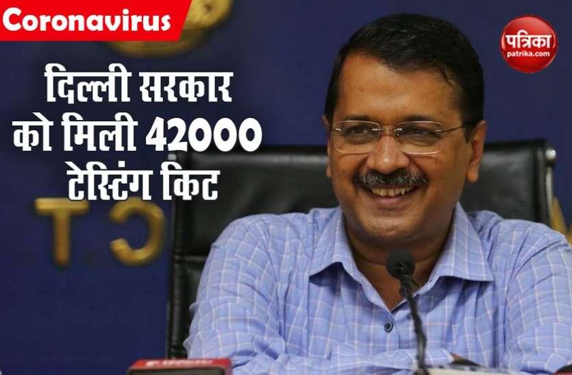 दिल्ली सरकार को मिली 42000 रैपिड टेस्टिंग किट, रविवार से शुरू होगा बड़ा अभियान