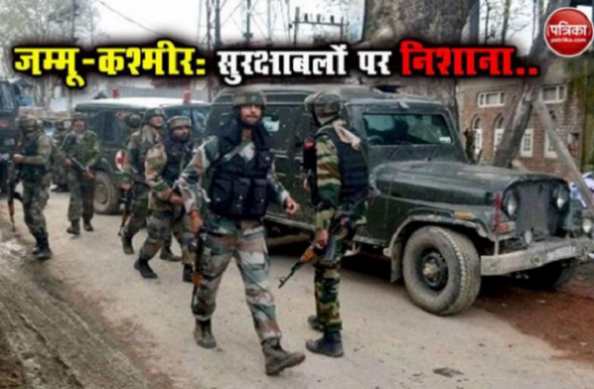 जम्मू-कश्मीर: सोपोर में सुरक्षाबलों पर बड़ा आतंकी हमला, CRPF के तीन जवान शहीद
