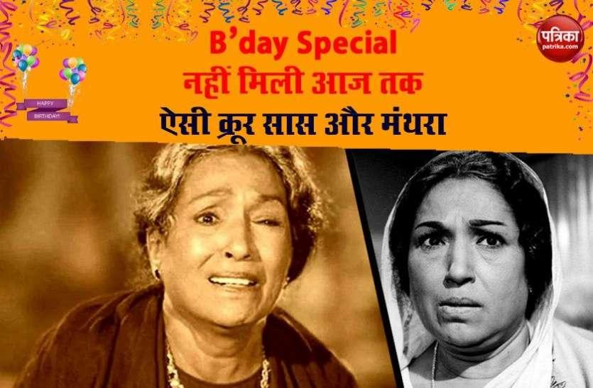 थप्पड़ ने बनाया हिरोइन से क्रूर सास,तीन दिनों बाद घर में पड़ी मिली लाश,अभिनेत्री की जिंदगी से जुड़े हैं गहरे राज