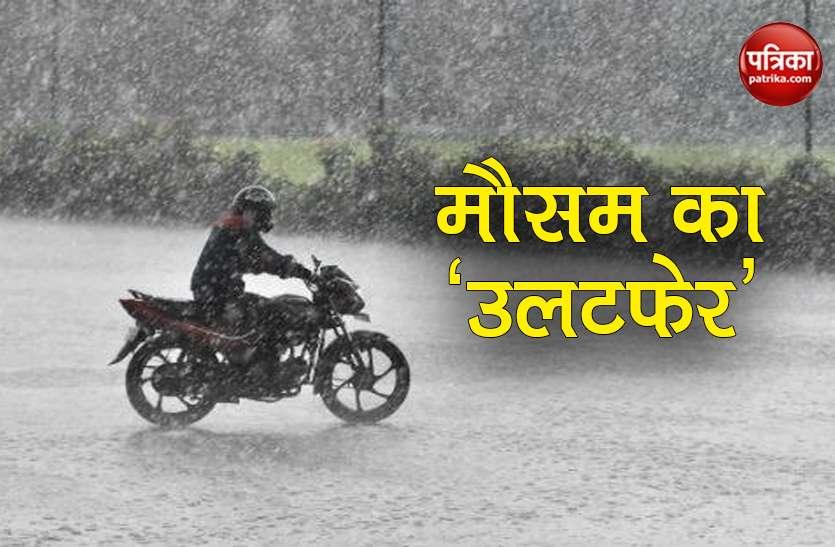 Weather Alert: देश के कई राज्यों में बारिश के साथ हो सकती है ओलावृष्टि, मौसम विभाग का अलर्ट