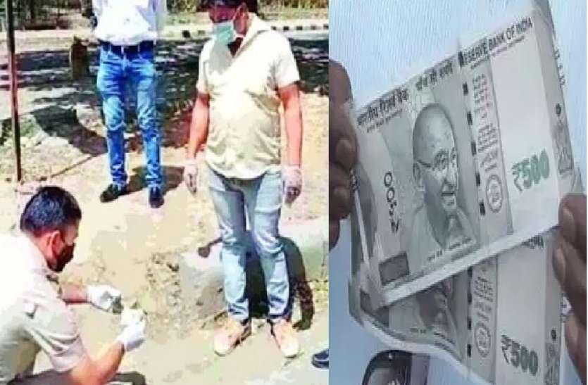 लखनऊ में सड़कों पर बिखरे 500-500 के नोट, रुपए उठाने वाले तीन किए गए क्वारंटाइन