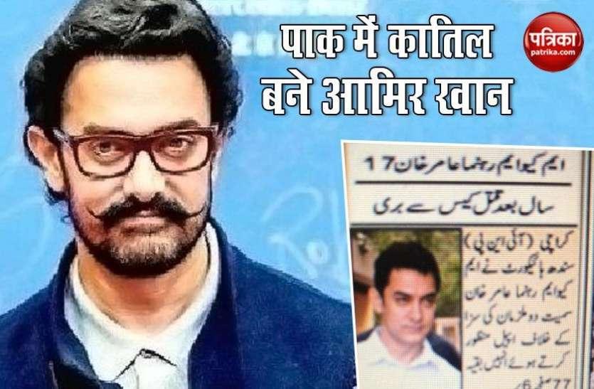 दो लोगों की हत्या के जुर्म में पाकिस्तान कोर्ट में आमिर खान चला केस! वायरल हुआ ट्वीट